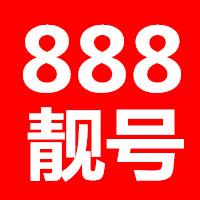888手机靓号办理