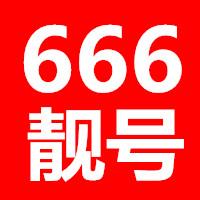 666尾号靓号办理