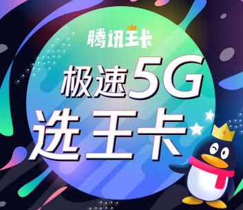 5G流量卡办理-联通大王卡5G套餐办理-联通5G流量卡