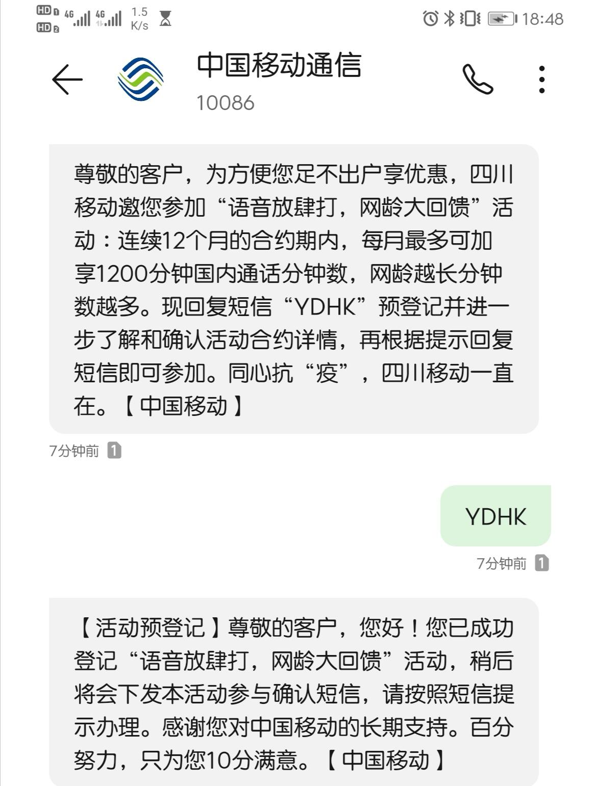"""四川移动用户发送YDHK参加""""语音放肆打,网龄大回馈""""活动,每月赠送最高1200分钟语音分钟数"""