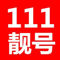 111手机靓号办理