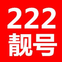 222手机靓号申请