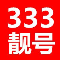 333手机靓号申请