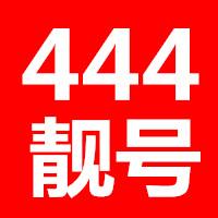 444靓号办理