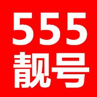 555手机靓号