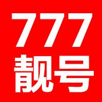 777手机靓号